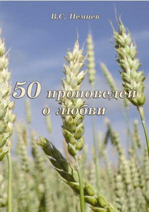 50propovedei