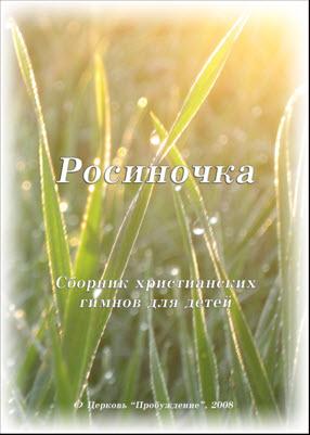 Rosinochka
