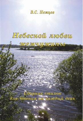 nebesnoi